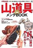 アウトドア用品 別冊PEAKS 山道具完璧メンテBOOK (エイムック 2086 別冊PEAKS)