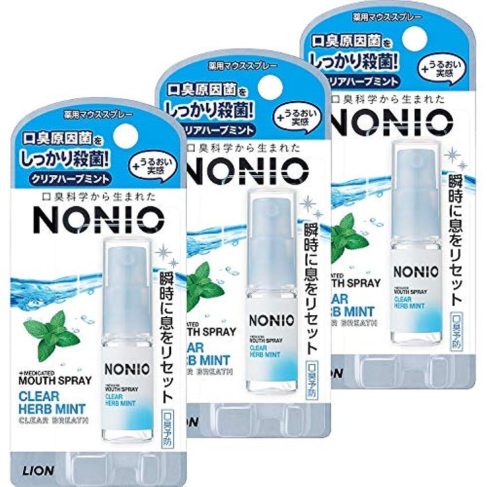 気体の句読点一口[医薬部外品]NONIO マウススプレー クリアハーブミント 5ml×3個 (口中清涼剤)
