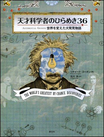 天才科学者のひらめき36: 世界を変えた大発見物語の詳細を見る