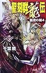 聖刻群龍伝 - 龍虎の刻4 (C・NOVELSファンタジア)