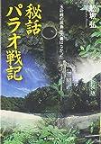 秘話パラオ戦記―玉砕戦の孤島に大義はなかった (光人社NF文庫)