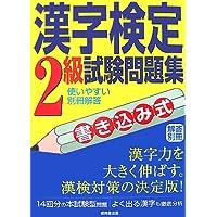書き込み式 漢字検定2級試験問題集