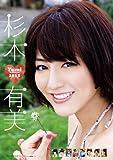 杉本有美 [2012年 カレンダー]