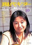 現代ギター 1996年 10月号