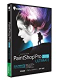 Corel PaintShop Pro 2018 Ultimate アップグレード/特別優待版