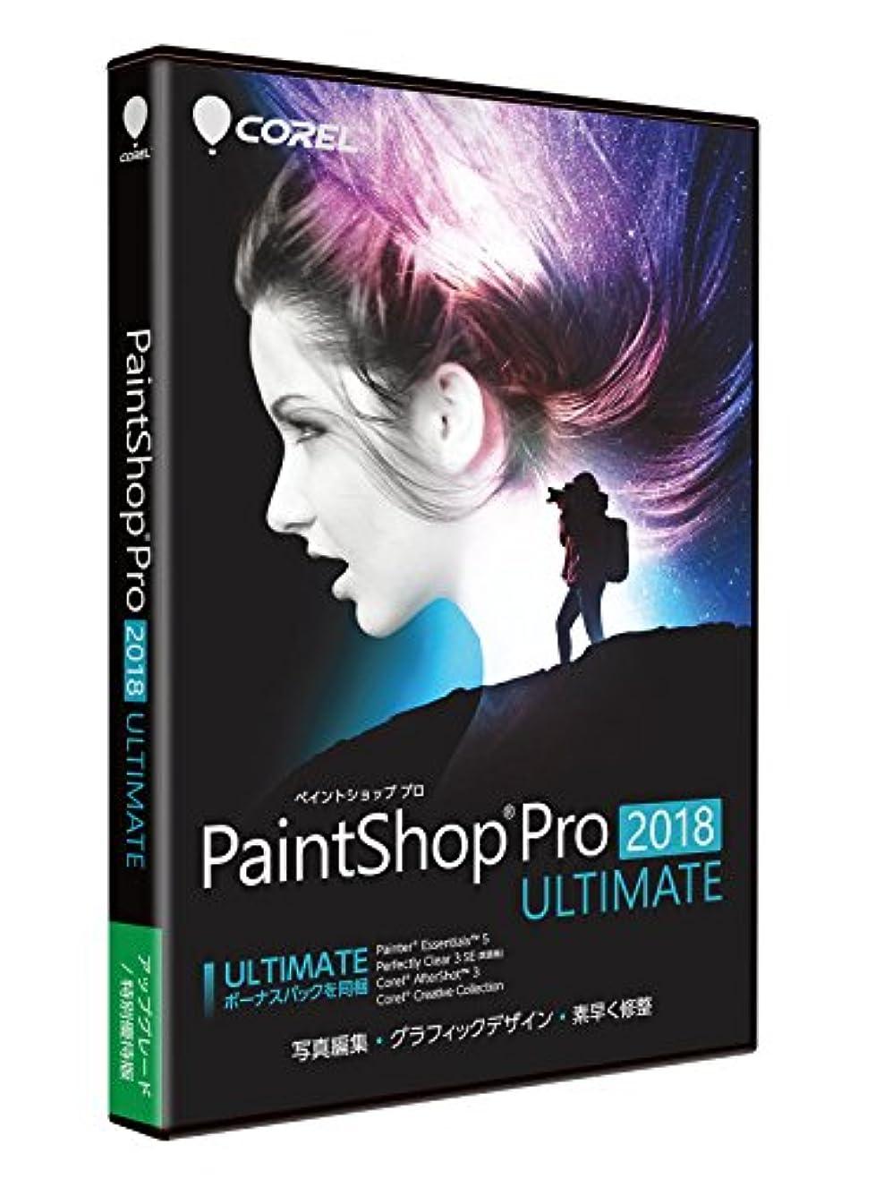 それから欺くモスクCorel PaintShop Pro 2018 Ultimate アップグレード/特別優待版