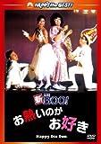 新Mr.BOO! お熱いのがお好き デジタル・リマスター版[DVD]