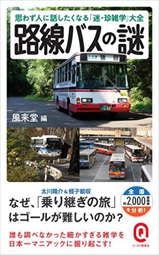 路線バスの謎 思わず人に話したくなる「迷・珍雑学」大全 (イースト新書Q)の詳細を見る