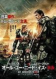 オール・ユー・ニード・イズ・キル[DVD]