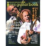 ジャズギター・ブック (Vol.13) Shinko music mook