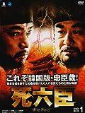死六臣 DVD-BOX 1[DVD]
