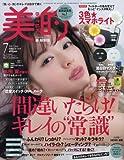 美的(BITEKI) 2017年 07 月号 [雑誌]