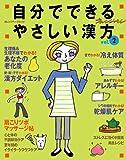 自分でできるやさしい漢方 vol.2 (オレンジページムック)