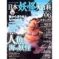 DISCOVER妖怪 日本妖怪大百科 VOL.06 (Official File Magazine)