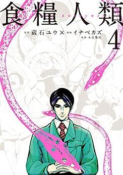 食糧人類 Starving Anonymou 第01-04巻 [Shokuryo Jinrui Starving Anonymou vol 01-04]