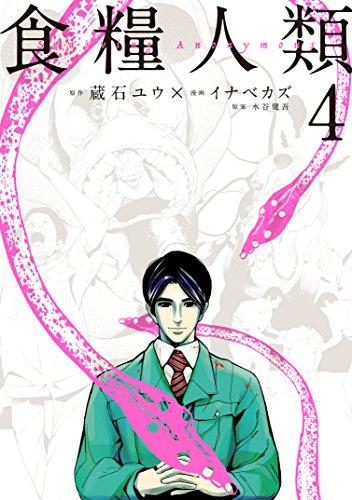 食糧人類−Starving Anonymous−(4) (ヤングマガジンコミックス)
