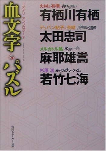血文字パズル―ミステリ・アンソロジー〈5〉 (角川スニーカー文庫)の詳細を見る