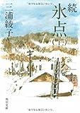 続 氷点 (上) (角川文庫 (5072))