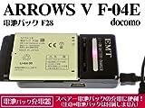 EMT-USB docomo ARROWS V F-04E 電池パックF28対応 【EMT電池パック充電器+USB充電ケーブルセット】 USB電源接続タイプ(充電器:電池式充電器:PC等-各種機器のUSBから入力可) 特徴 電池パックの+-を自動認識充電! 汎用タイプ(スマートフォン:デジカメ:リチウムイオンバッテリーチャージャー)