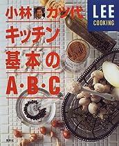小林カツ代キッチン基本のA・B・C (LEEクッキング)