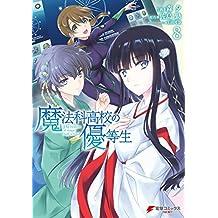魔法科高校の優等生(8) (電撃コミックスNEXT)