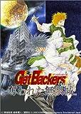 「GetBackers奪還屋 ~奪われた無限城~」の画像