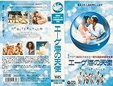 エーゲ海の天使 [VHS]