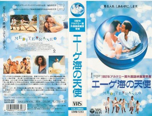 エーゲ海の天使 [VHS]の詳細を見る