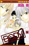 B.O.D.Y 14 (マーガレットコミックス)