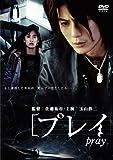 プレイ/pray [DVD]