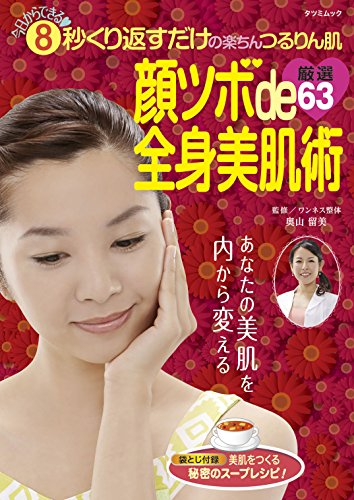 顔ツボde全身美肌術 厳選63 (タツミムック)