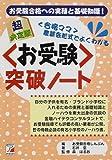 超決定版お受験突破ノート (アスカカルチャー)