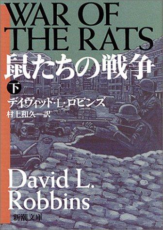 鼠たちの戦争〈下〉 (新潮文庫)の詳細を見る