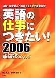 英語の仕事につきたい!〈2006〉