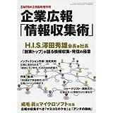 企業広報 情報収集術 2018年 02 月号 [雑誌]: ZAITEN 増刊