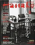 Hanako ( ハナコ ) 2010年 2/25号 [雑誌] 画像