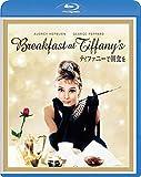 ティファニーで朝食を[Blu-ray/ブルーレイ]