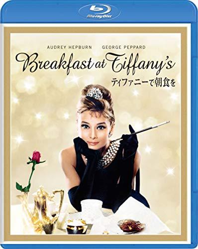 ティファニーで朝食を [AmazonDVDコレクション] [Blu-ray]