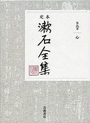 心 (定本 漱石全集 第9巻)
