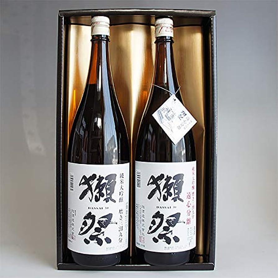 破産受け入れる尊敬日本酒セット 獺祭 飲み比べ 純米大吟醸 磨き三割九分39と遠心分離 三割九分39 1800ml 2本 感謝金蓋紙箱入り 獺祭の純正包装紙で無料ギフト包装