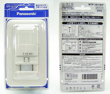 パナソニック(Panasonic)ワイド21壁取付熱線セン...