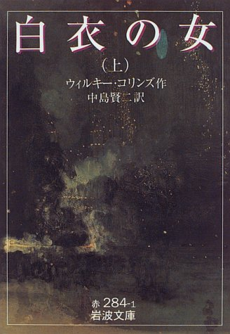 白衣の女 (上) (岩波文庫)