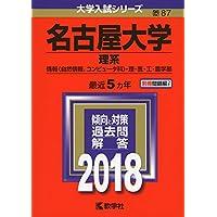 名古屋大学(理系) (2018年版大学入試シリーズ)
