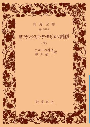 聖フランシスコ・デ・サビエル書翰抄 下巻 (岩波文庫 青 818-2)