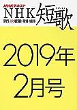 NHK 短歌 2019年2月号 [雑誌] NHK 短歌 (NHKテキスト)