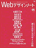 Webデザインノート―Making magazine of web design (no.05(2008)) (SEIBUNDO mook)