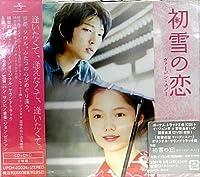 初雪の恋 ヴァージン・スノー オリジナル・サウンドトラック(DVD付)