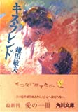 キス・フレンド (角川文庫)