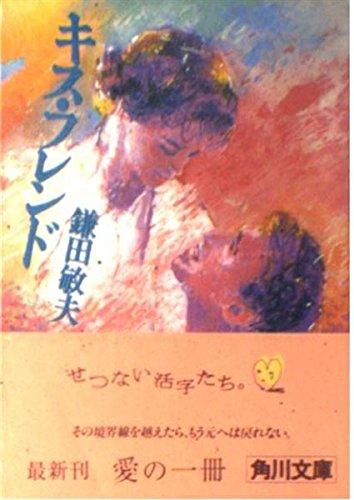 キス・フレンド (角川文庫)の詳細を見る