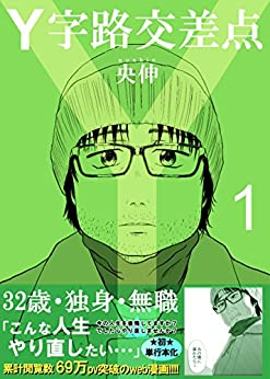 [央伸]のY字路交差点<第1巻>